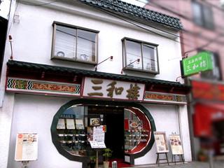 横浜中華街の名店30軒のNo.1メニュー