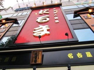 名古屋の絶品デカ盛り 衝撃の最新ベスト10