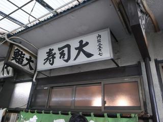 日本全国即日完売グルメベスト30