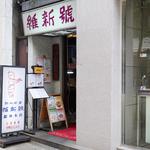 100年以上続く名店を創業年数2000年分巡る旅