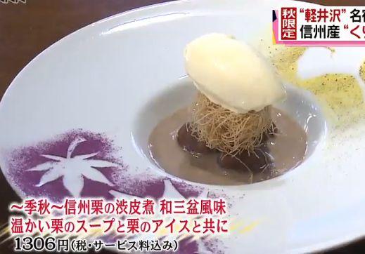 初開催!軽井沢秋スイーツで集客作戦!
