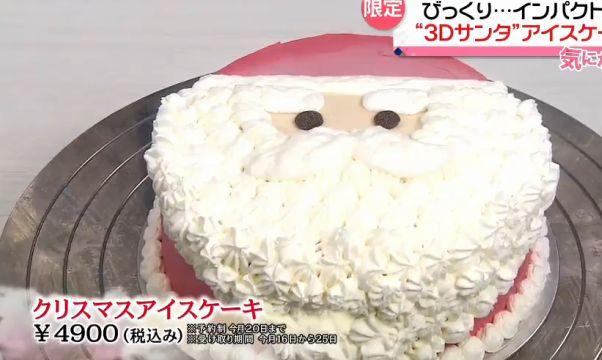 インパクト重視!クリスマスケーキ2016