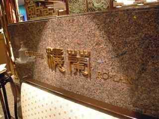 第19回高級広東料理対決(ゴチ14)