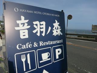 第15回葉山リゾートフレンチ対決(ゴチ15)