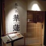 第16回高級鹿児島料理対決(ゴチ16)