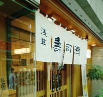 プロが選んだ、浅草で本当においしいお店ベスト5