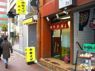 中村獅童さん行きつけのラーメン店