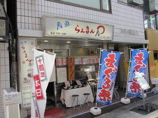 激安寿司のお店