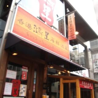 中華料理店は500店舗以上行ったマニアオススメの点心