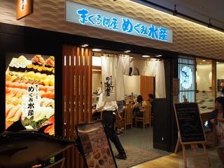 この秋行きたい!美味しくて楽しい回転寿司