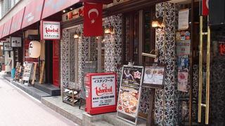 トルコに行った気になれるグルメスポット
