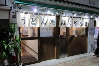 天野ひろゆきプレゼンツ1000円グルメベスト10