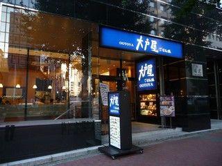 大戸屋ごはん処 神田小川町店 今年一番売れた商品ランキング
