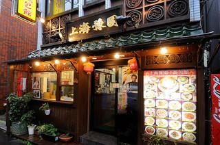 横浜中華街 寒い冬に食べたいあったかメニュー