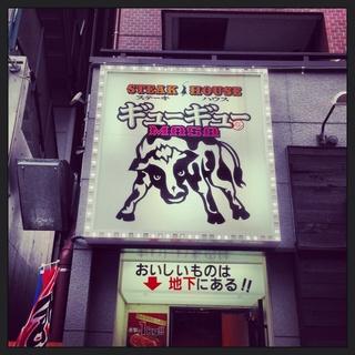 食のプロがすすめる女性に大人気のお肉の名店(2014年6月5日)