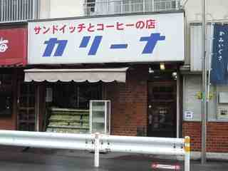 人気すぎて「すぐ閉まる店」「すぐ売り切れる店」(20140721)