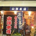 世界一のソムリエ・田崎真也さんが、熱海のオススメスポットをご紹介!