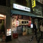 2014年下半期 テレビ取材殺到の人気グルメ店ベスト10