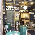京さま先生と行く築地グルメツアー
