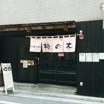 東京いい店すぐ閉まる店