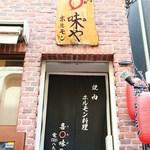 一路真輝さんの行きつけのお店「三軒茶屋恵比寿エリア」