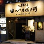 Hanako編集部がオススメする銀座の和食ランチランキング
