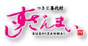 お寿司屋さん有名3社をお得利用する方法