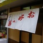 美食の街・神戸のレジェンドグルメ 第3弾