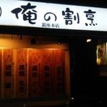 東京いい店すぐ閉まる店(キッチンハセガワ、うしごろバンビーナ、俺の割烹、さかなや富ちゃん)