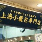 看板メニューだけを食べるンデス!横浜中華街