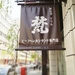 東京で食べられる本場より美味しい関西メシ