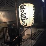 東京にしかなさそうな女性に人気のスポット(金のおでん まろまろ庵 羽重)