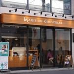 東京いい店すぐ閉まる店(まーさんの家,あげづき,マジ ドゥ ショコラ,パブロ)