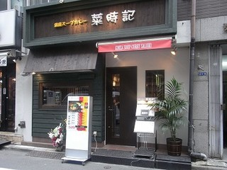 都内で食べられるカレー3品 紹介者:小野員裕