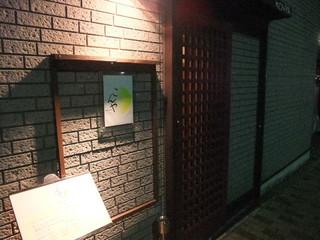 東京・恵比寿で話題 3品 紹介者:横山 存