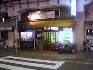 きたなシュラン 横浜市鶴見区編