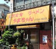 きたなシュラン 大田区編