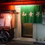 孤独のグルメ【Season1 第2話】 豊島区駒込の煮魚定食
