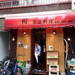 孤独のグルメ【Season1 第3話】豊島区池袋の汁なし担担麺
