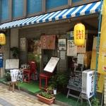 孤独のグルメ【Season1 第7話】武蔵野市吉祥寺喫茶店のナポリタン