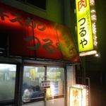 孤独のグルメ【Season1 第8話】神奈川県川崎市八丁畷の一人焼肉