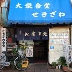 孤独のグルメ【Season1 第10話】豊島区東長崎のしょうが焼目玉丼