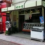 孤独のグルメ【Season2 第1話】神奈川県川崎市新丸子のネギ肉イタメ
