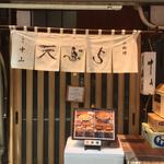孤独のグルメ【Season2 第2話】中央区日本橋人形町の黒天丼