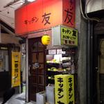 孤独のグルメ【Season2 第5話】横浜市白楽の豚肉と玉ねぎのにんにく焼き