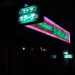 孤独のグルメ【Season3 第7話】目黒区駒場東大前のマッシュルームガーリックとカキグラタン