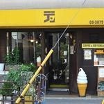 孤独のグルメ【Season3 第8話】台東区鶯谷のアボカド鶏メンチと鳥鍋めし