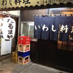 孤独のグルメ【Season3 第12話】品川区大井町いわしのユッケとにぎり寿司