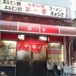 孤独のグルメ【Season3 第2話】神奈川県横浜市日ノ出町のチートのしょうが炒めとパタン