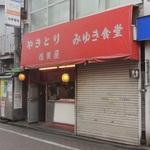 孤独のグルメ【Season4 第1話】東京都清瀬市のもやしと肉のピリ辛イタメ